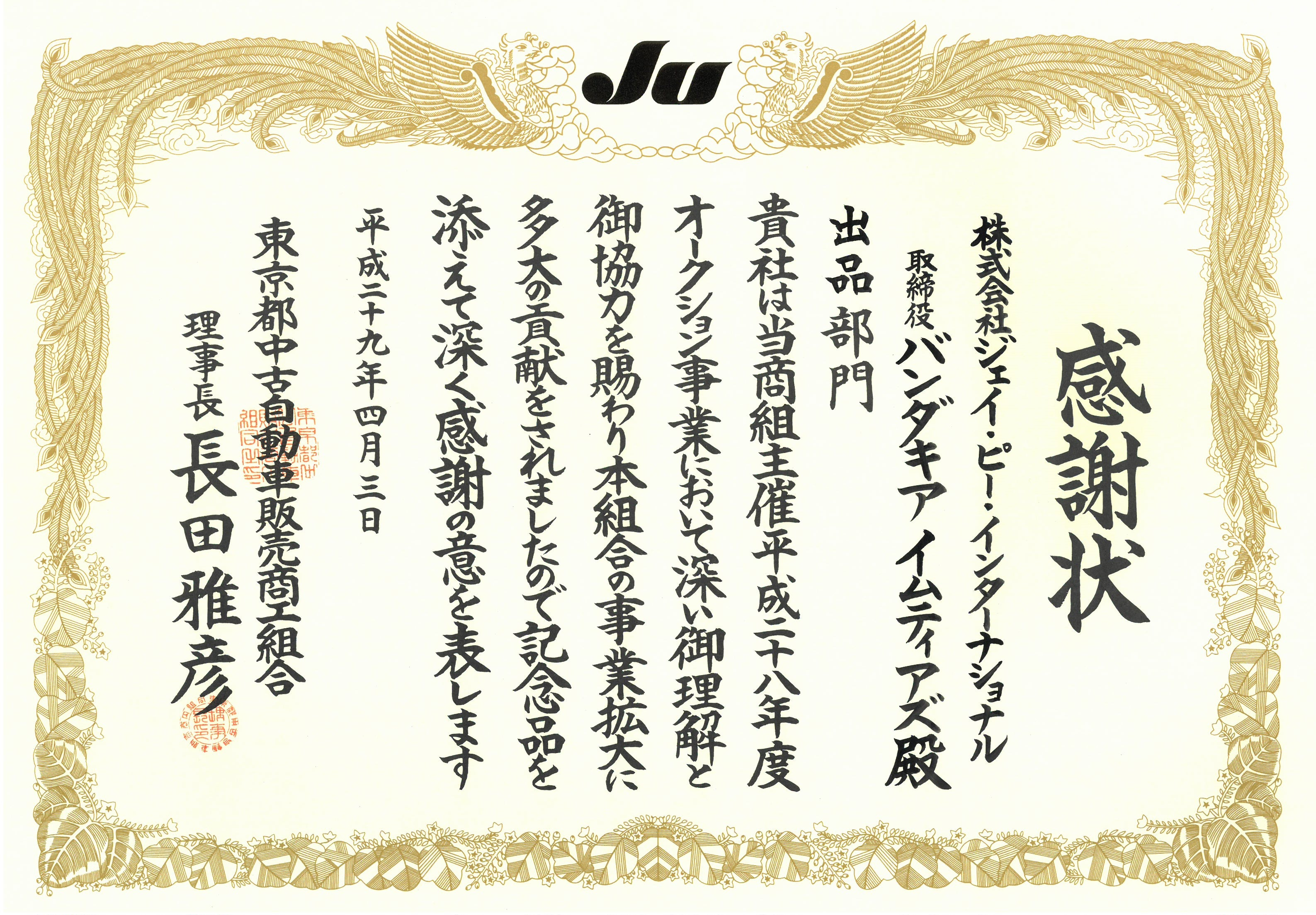 2017 April 3rd Appreciation Award of exhibition JU Auto Auction
