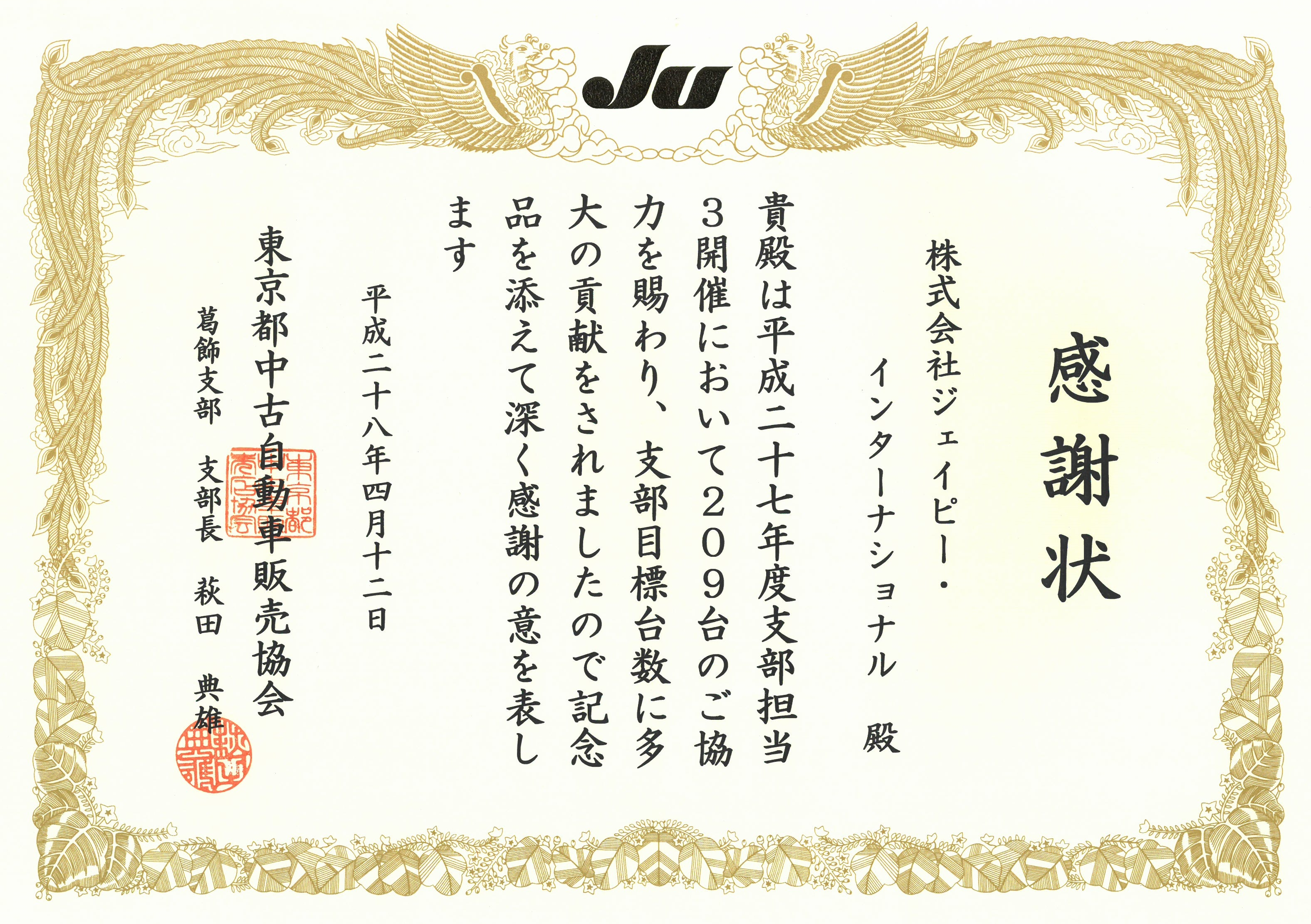 2016 April 12th Certificate of Appreciation from JU Auto Auction