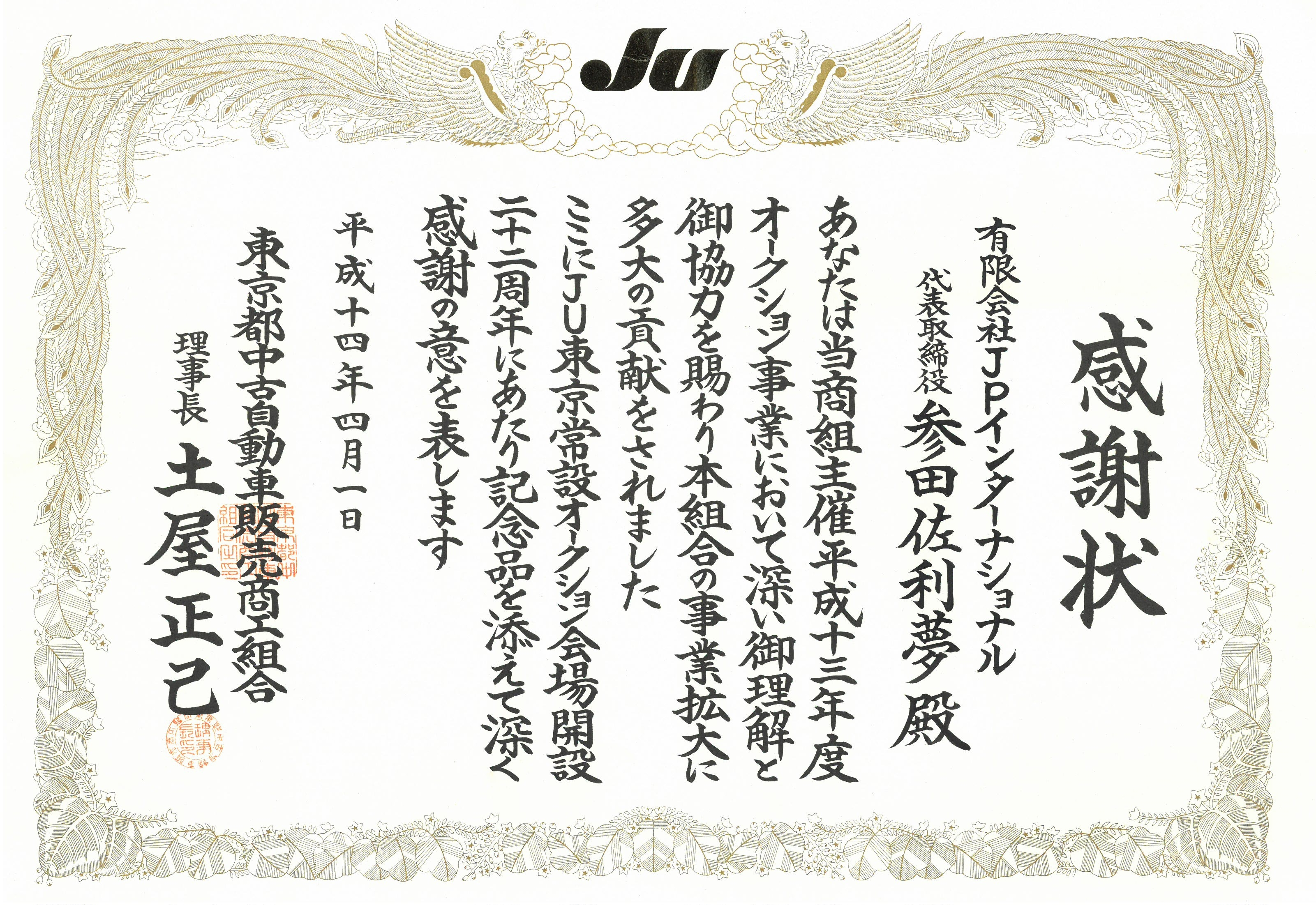 2002 April 1st Appreciation Award of exhibition JU Auto Auction