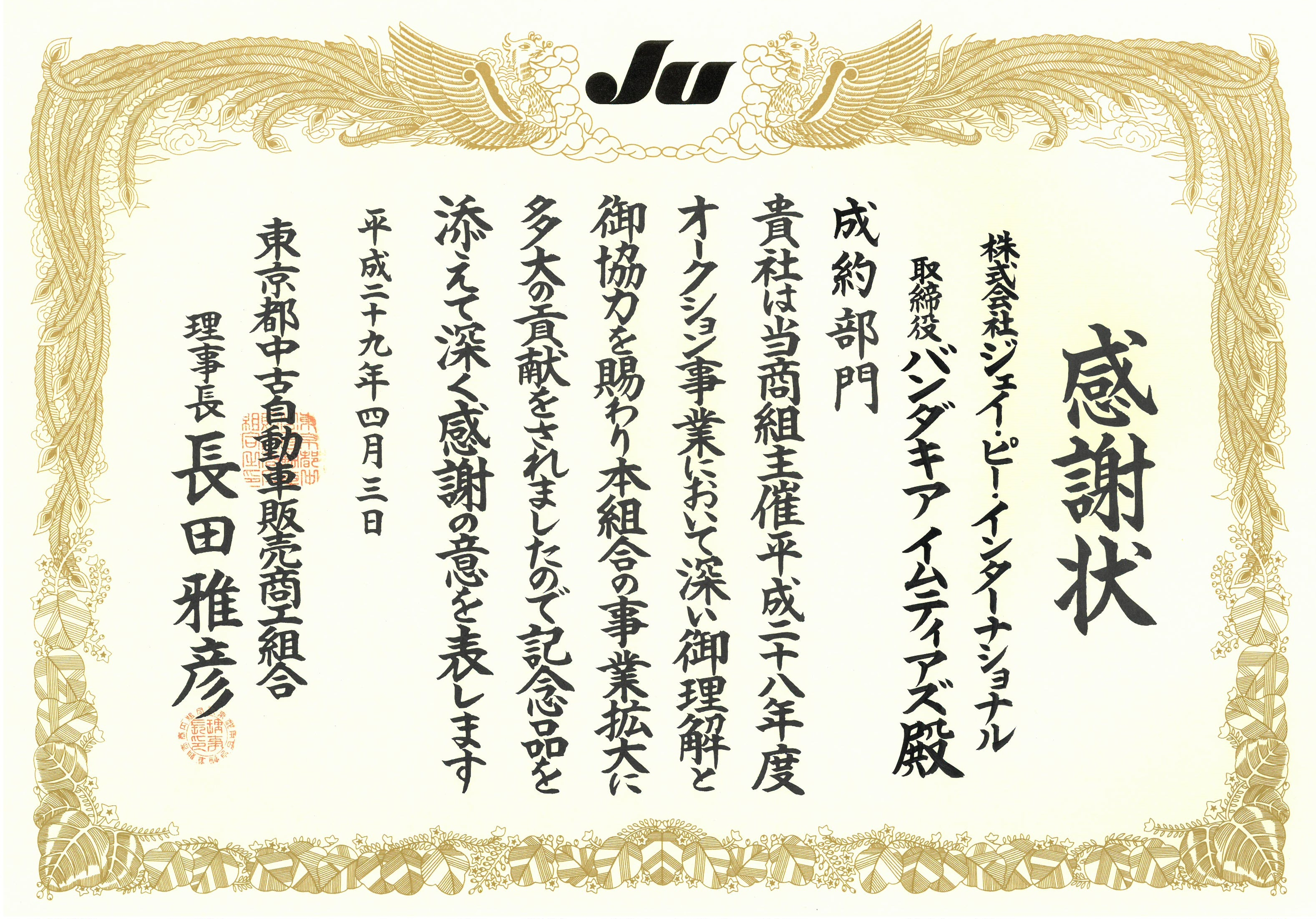 2017 April 3rd Certificate of Appreciation Conclusion JU Auto Auction